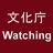 bunkacho_watch