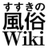 susukino_fuzoku