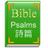 BibleJP_Ps