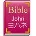 BibleJP_John