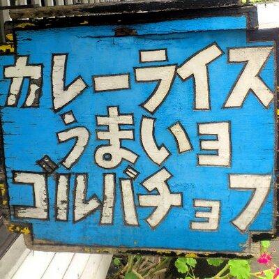 こねり @カレー雑魚 | Social Profile