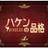 haruko_oomae