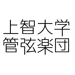 上智大学管弦楽団