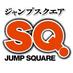 ジャンプSQ.編集部 (@JUMP_SQ)