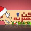 نكت مصريه 2 (@01276862173) Twitter
