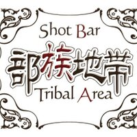 Bar 部族地帯 | Social Profile
