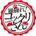 TVアニメ「繰繰れ!コックリさん」 (@gugukoku_anime)