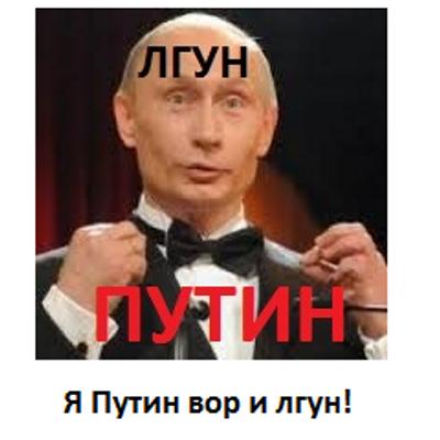 Мы против лжи Путина (@Alfredo_Rvipkin)