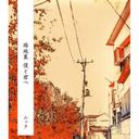 000yukibi/zutazuta (@000yukibi) Twitter