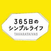 映画『365日のシンプルライフ」 | Social Profile