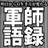 The profile image of gunshigoroku