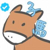 迷える子馬 | Social Profile
