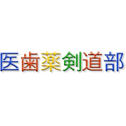 徳島大学医歯薬学部剣道部official