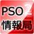PSO2info