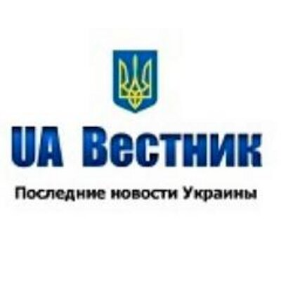 UA Вестник (@uavestnik)