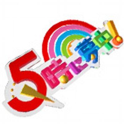 5時に夢中!TOKYO MX | Social Profile
