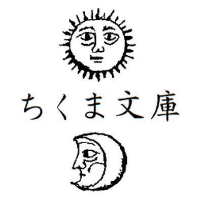 ちくま文庫 | Social Profile