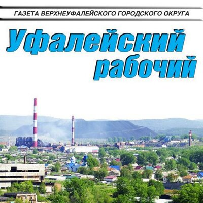 Уфалейский рабочий (@gazetaufaley)
