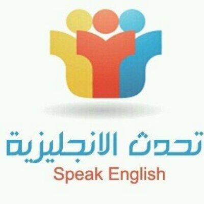 تـحـدث الإنجليزية