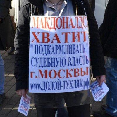 макдоналЬдс Москва (@Makdonalds_Mos)