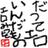 @ero_mitsu_wo