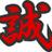 The profile image of Seiji_Kata