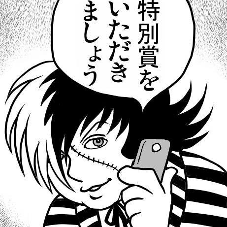 大森望 Social Profile
