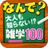 @zatsugaku01