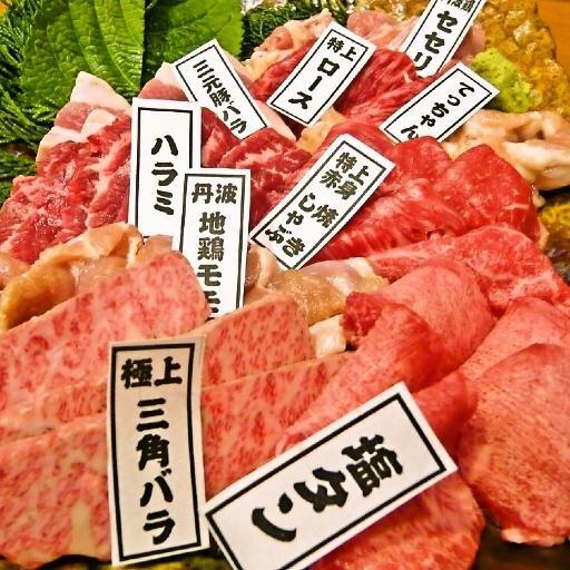 焼肉まるしま本店 Social Profile