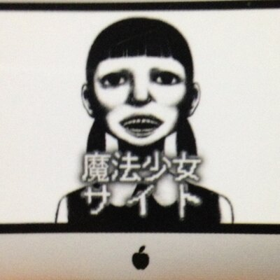 魔法少女サイトの画像 p1_13
