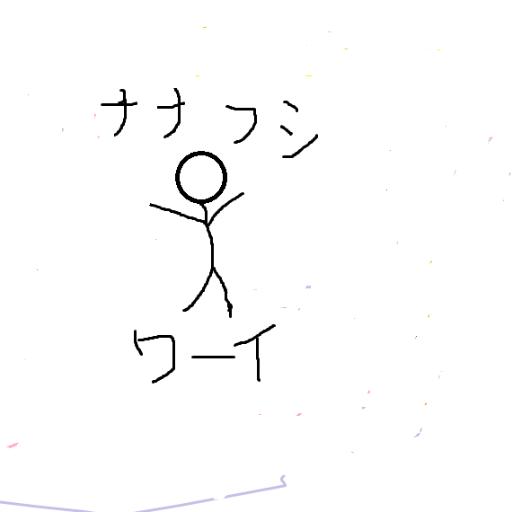 ナナフシの画像 p1_27