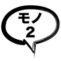 「モノが好き」2 | Social Profile