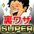 @_urawaza_jiten