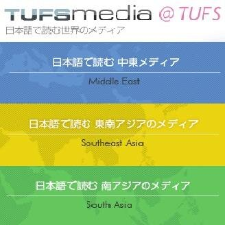 日本語で読む世界のメディア Social Profile