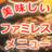 The profile image of famiresoishii