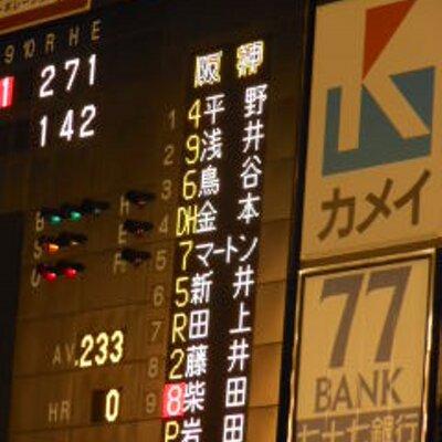 みちのく阪神男 コボスタ阪神戦観戦終了 | Social Profile