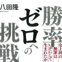 八田隆 Terry Hatta | Social Profile