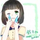 すずき (@00zukki__ni) Twitter