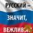 russian_vatnik