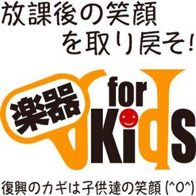 【楽器forKids】公式   Social Profile