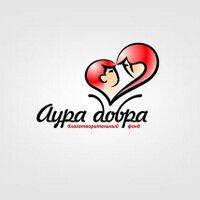 Фонд Аура Добра | Social Profile