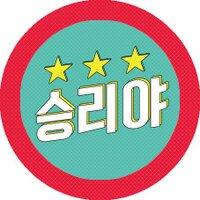 승리야닷컴 | Social Profile