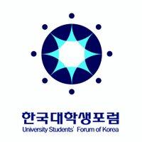 한국대학생포럼 | Social Profile