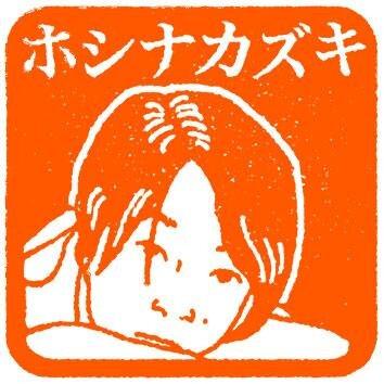 ホシナカズキ Social Profile