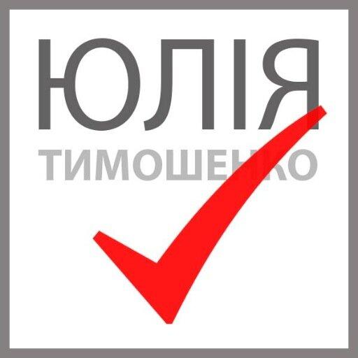 Юлія Тимошенко Social Profile
