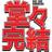 The profile image of doudoukanketsu