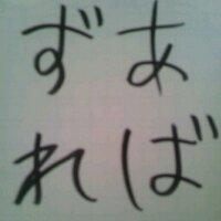 マリルー¨桃色¨七ヶ浜 | Social Profile