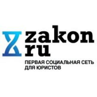 Zakon.ru (@zakon_news)