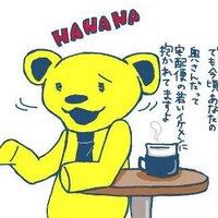 田中 | Social Profile
