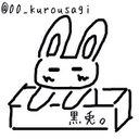 黒兎。 (@00_kurousagi) Twitter